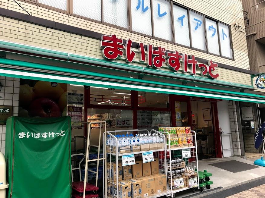 スーパーマーケット(約300m/徒歩5分)