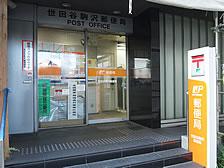 郵便局(約240m/徒歩3分)