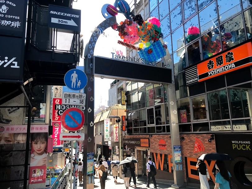 竹下通り(約250m/徒歩3分)