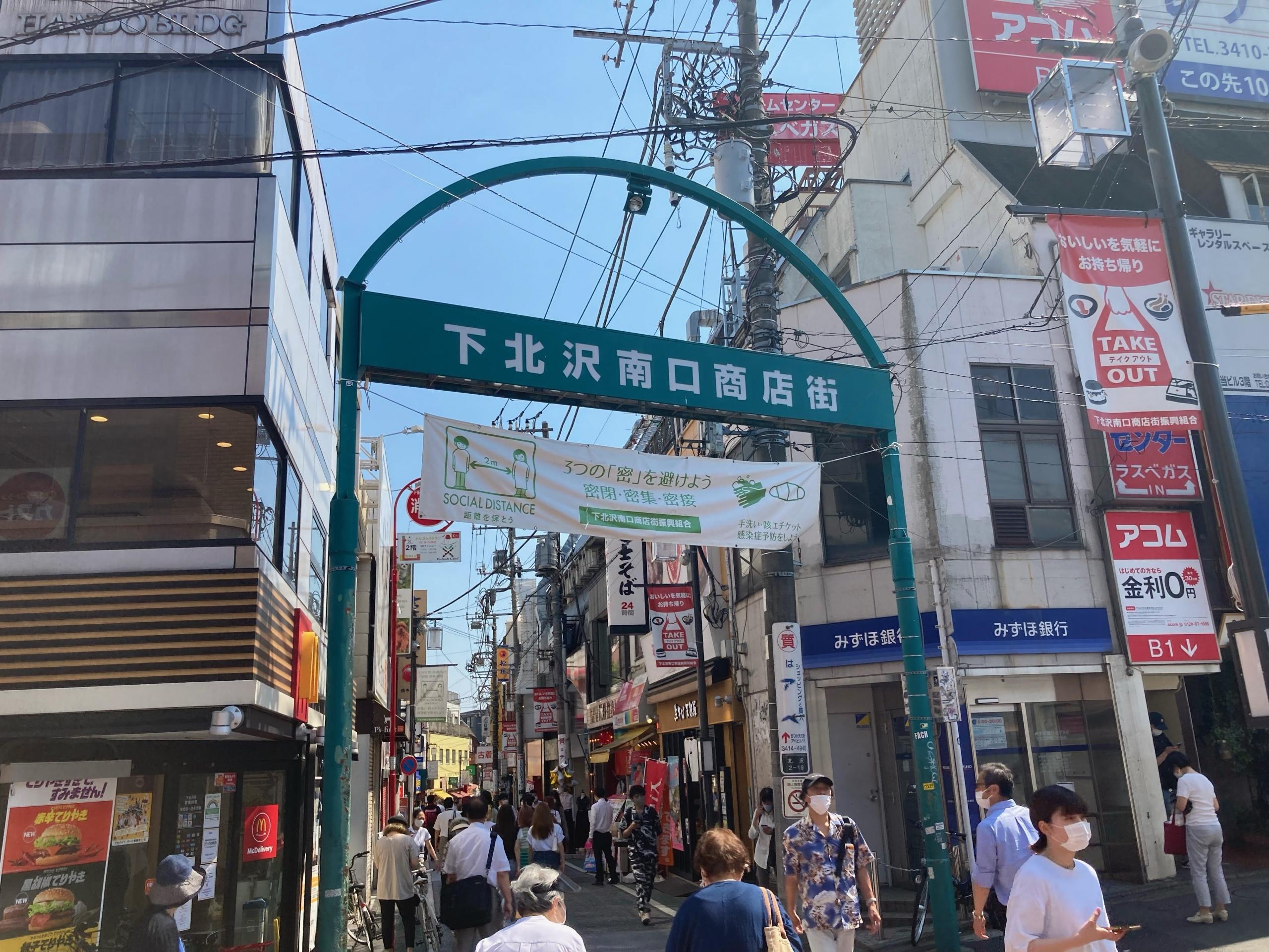 下北沢南口商店街 ※徒歩7分